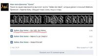 "43 - post from ""Urals Fan Party"" announcing a show of Nazi band ""Jedem Das Seine"""